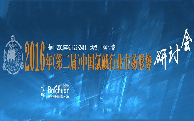 2016年(第二届)中国氯碱行业市场形势研讨会