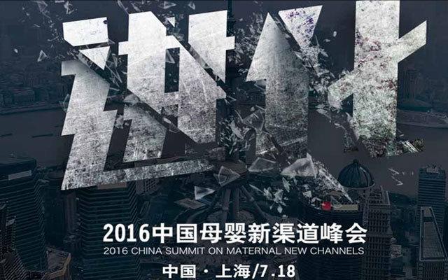 2016中国母婴新渠道峰会