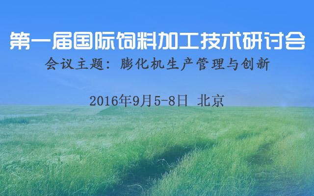 第一届国际饲料加工技术研讨会