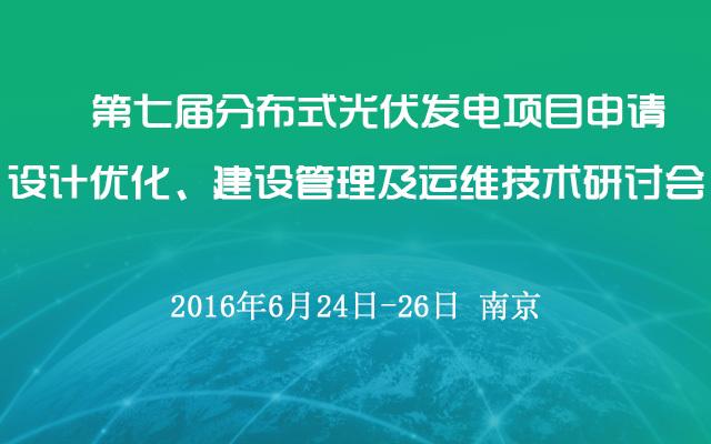 第七届分布式光伏发电项目申请、设计优化、建设管理及运维技术研讨会