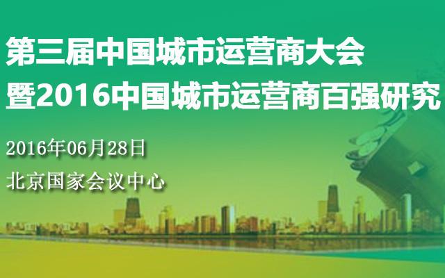 第三届中国城市运营商大会暨2016中国城市运营商百强研究
