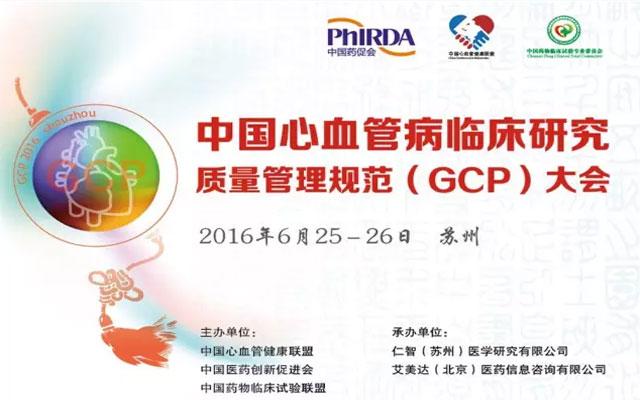 中国心血管病临床研究质量管理规范(GCP)大会