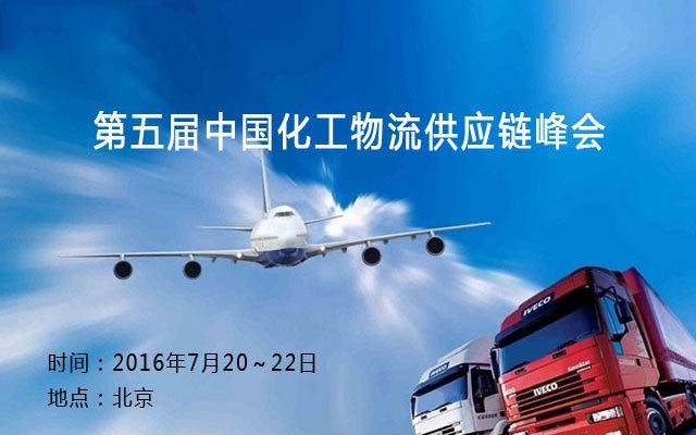 第五届中国化工物流供应链峰会