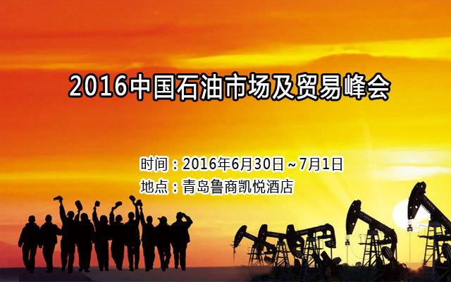 2016中国石油市场及贸易峰会