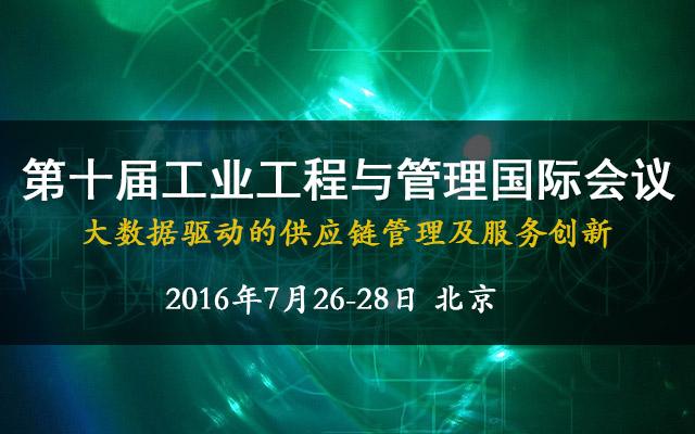 第十届工业工程与管理国际会议(ICIEM 2016)