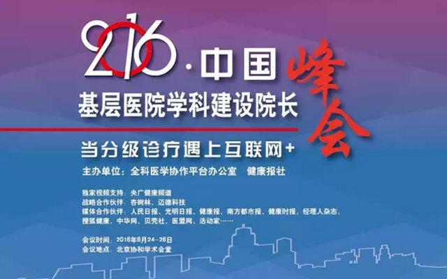 2016中国基层医院学科建设院长峰会