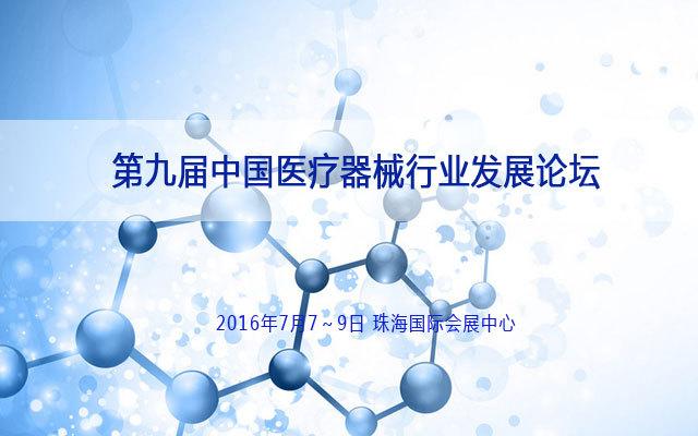 第九届中国医疗器械行业发展论坛