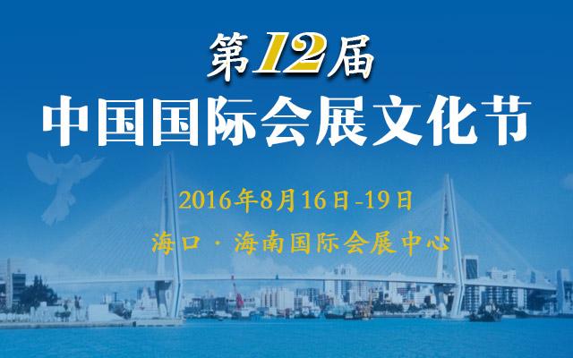 第十二届中国国际会展文化节