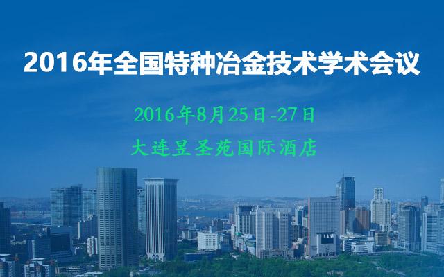 2016年全国特种冶金技术学术会议