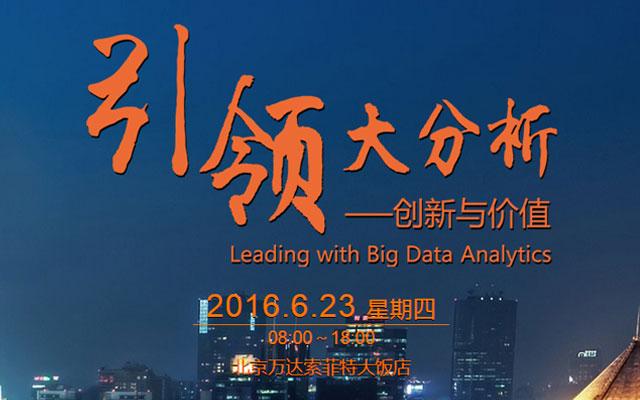 SAS 2016中国用户大会暨商业分析领袖峰会
