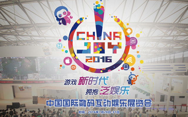 2016China Joy-中国国际数码互动娱乐展览会2016