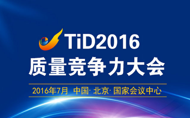 TiD 2016质量竞争力大会