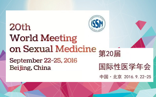 第20届国际性医学年会
