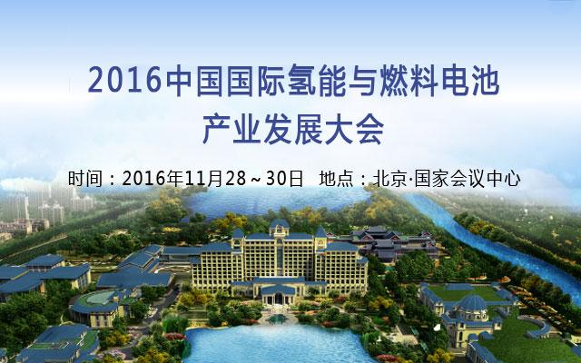 2016中国国际氢能与燃料电池产业发展大会