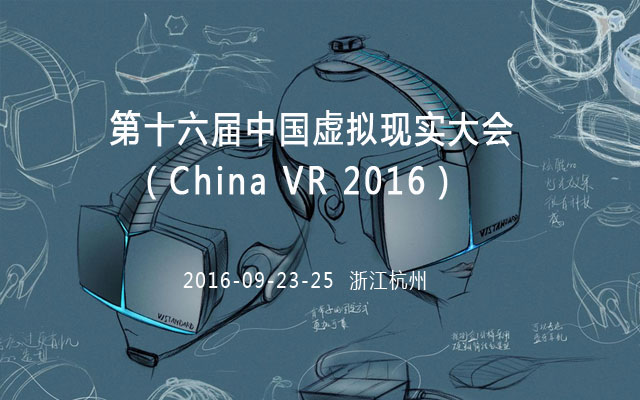 第十六届中国虚拟现实大会(China VR 2016)