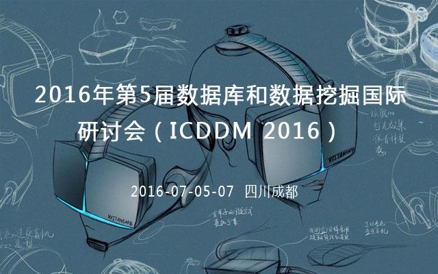 2016年第5届数据库和数据挖掘国际研讨会(ICDDM 2016)