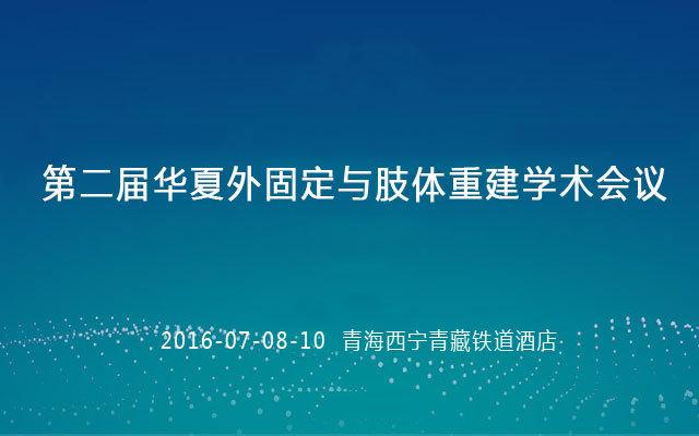 第二届华夏外固定与肢体重建学术会议