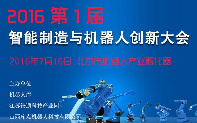 第一届智能制造与机器人创新大会