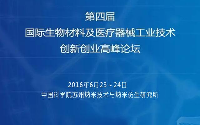 第四届国际生物材料及医疗器械工业技术创新创业高峰论坛