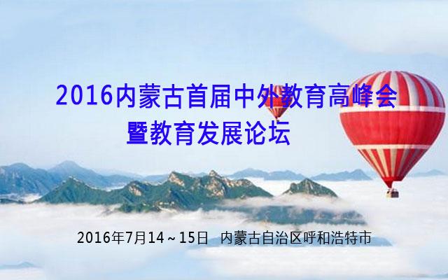 2016内蒙古首届中外教育高峰会暨教育发展论坛
