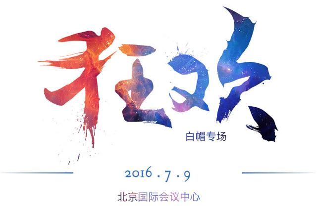 2016乌云白帽子大会(WHF2016)