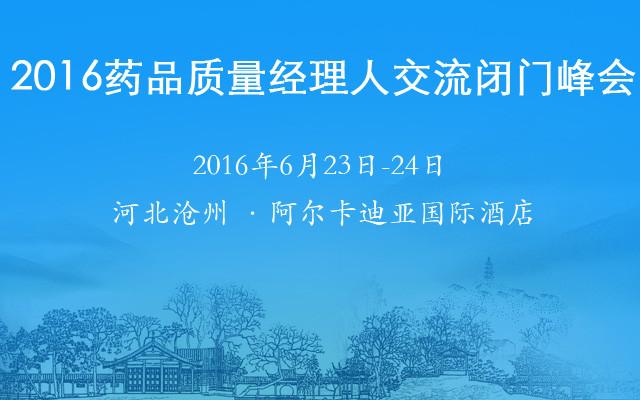 2016药品质量经理人交流闭门峰会