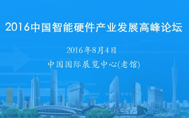 2016中国智能硬件产业发展高峰论坛