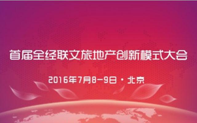 首届全经联文旅地产创新模式大会