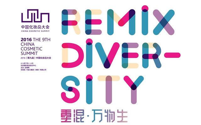 2016(第九届)中国化妆品大会