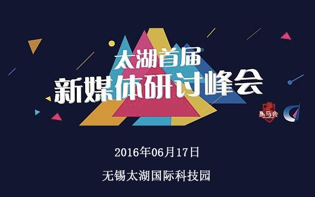 太湖首届新媒体研讨峰会