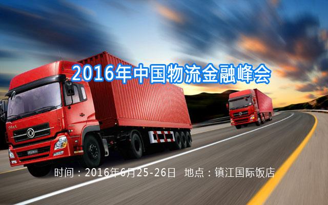 2016年中国物流金融峰会