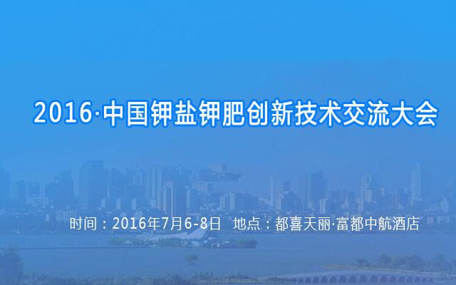 2016·中国钾盐钾肥创新技术交流大会