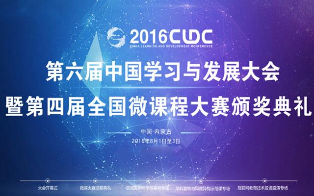 2016中国学习与发展大会