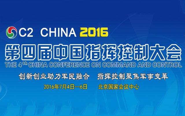 第四届中国指挥控制大会