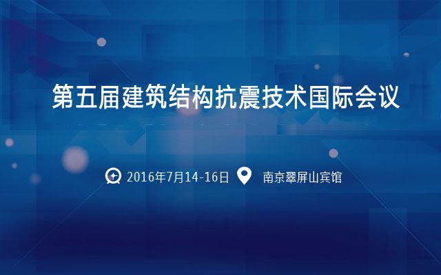第五届建筑结构抗震技术国际会议