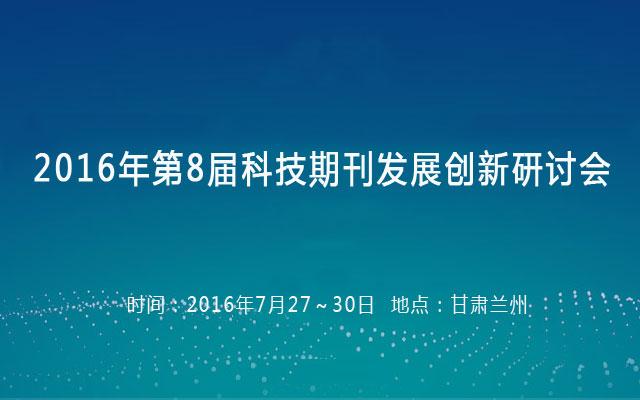 2016年第8届科技期刊发展创新研讨会