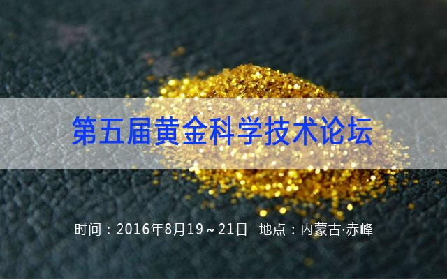 第五届黄金科学技术论坛