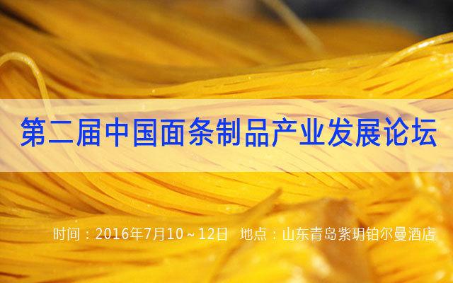 第二届中国面条制品产业发展论坛