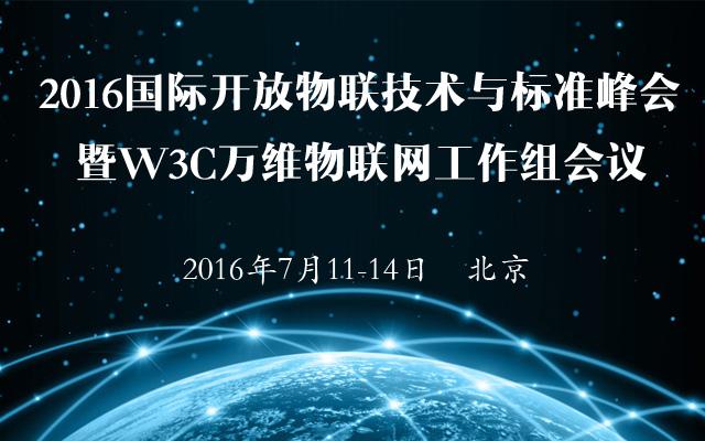 2016国际开放物联技术与标准峰会暨W3C万维物联网工作组会议