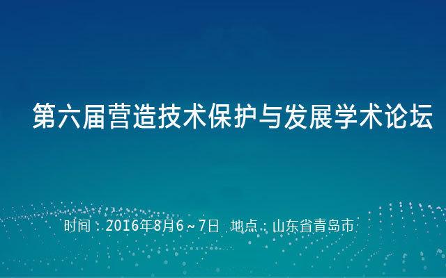 第六届营造技术保护与发展学术论坛