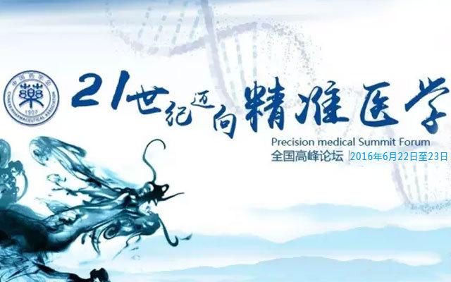 全国21世纪迈向精准医学高峰论坛