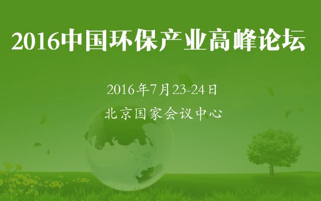 2016中国环保产业高峰论坛