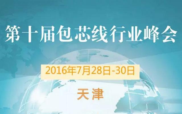 第十届包芯线行业峰会