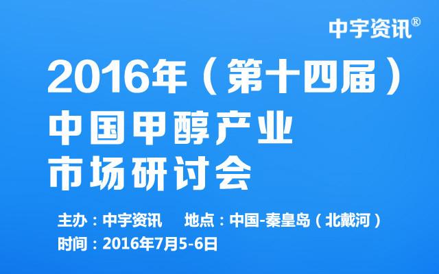 2016年第十四届中国甲醇产业市场研讨会