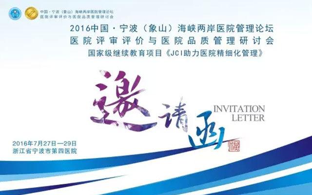 2016中国.宁波 (象山)海峡两岸医院管理论坛