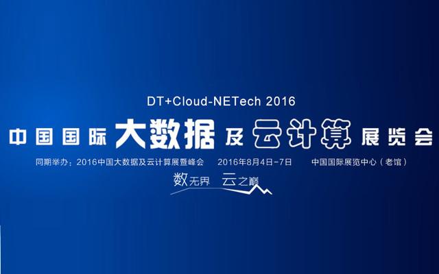 DT+Cloud-NETech 2016中国国际大数据及云计算峰会