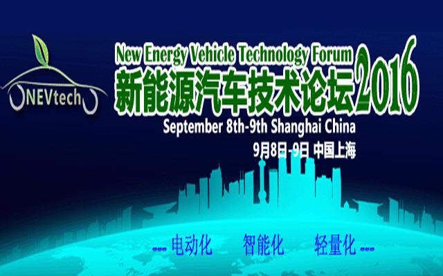 新能源汽车技术论坛2016