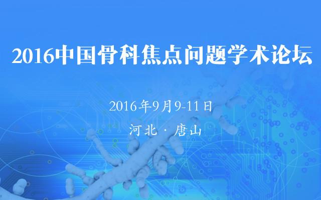 2016中国骨科焦点问题学术论坛