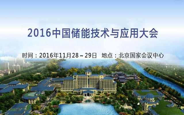 2016中国储能技术与应用大会