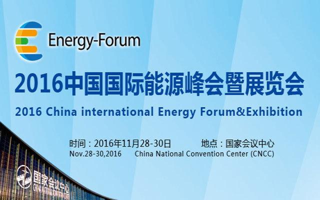 2016中国国际能源峰会暨展览会